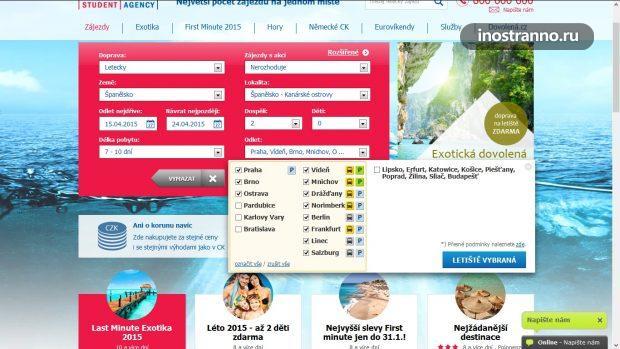 Покупка путевки из Чехии онлайн