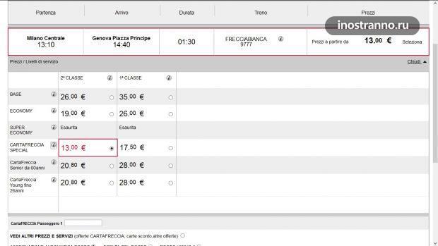 Билеты на поезд в Италии онлайн