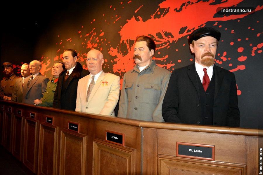 Восковая фигура Сталина и Ленина