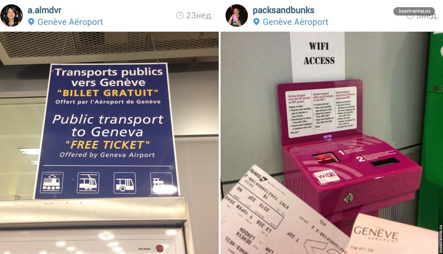 Билеты на транспорт в Женеве