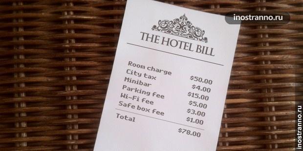 Остерегайтесь дополнительных сборов в отелях