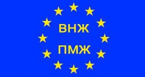 ВНЖ и ПМЖ в Европе