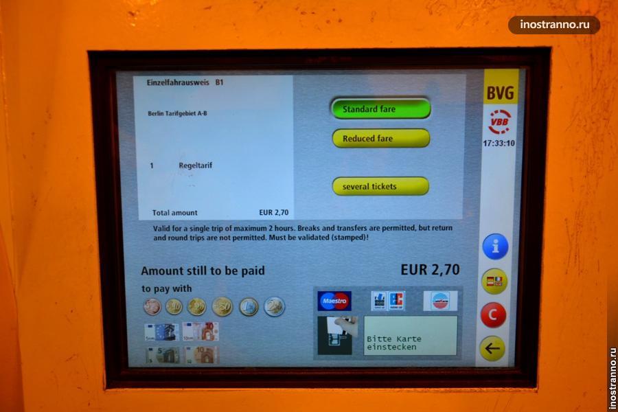Автомат по продаже билетов в Берлине