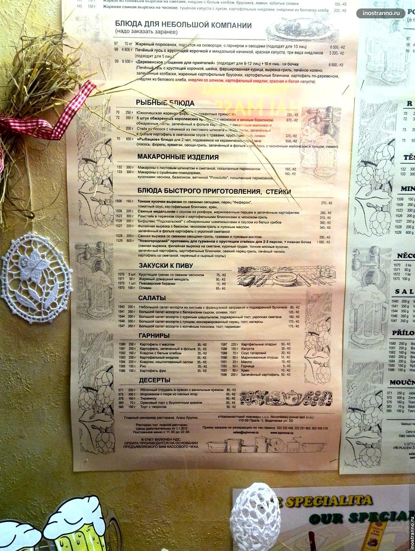 Novomestsky Pivovar меню в Пивной