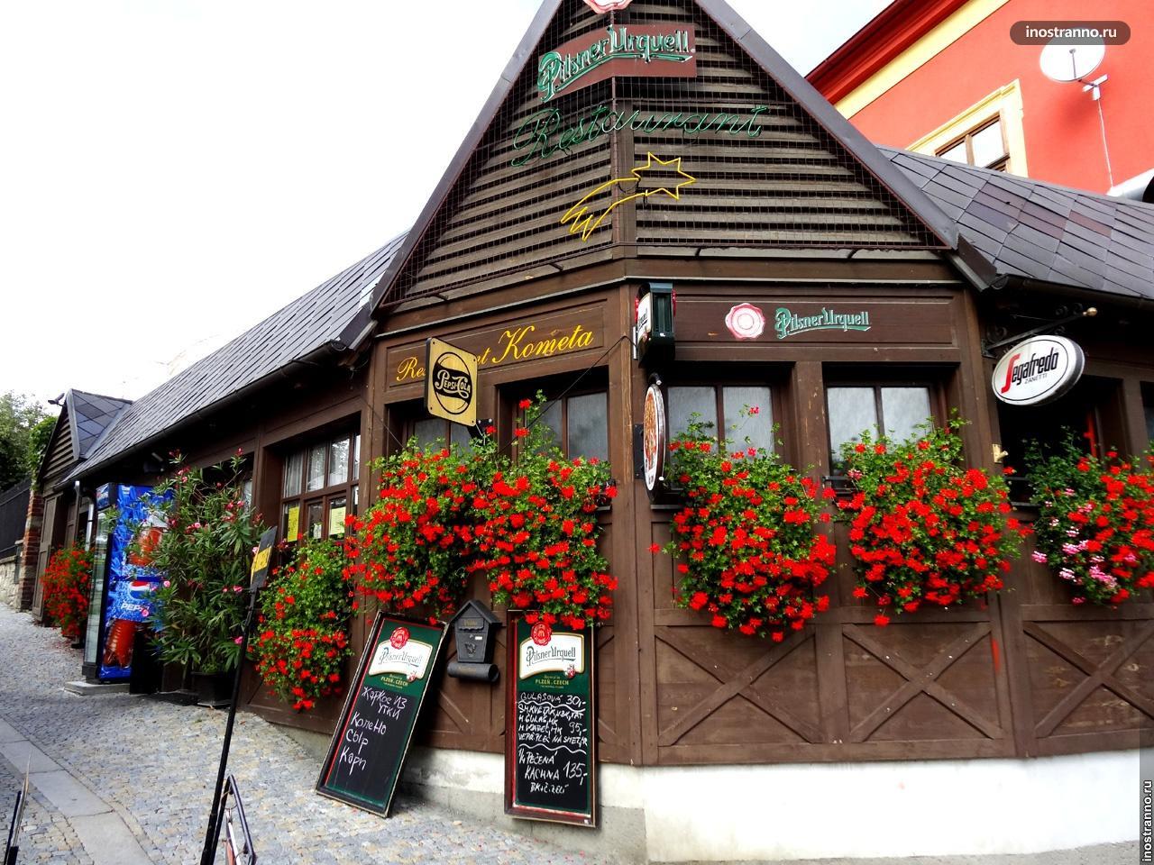 Ресторан в Кутна Горе