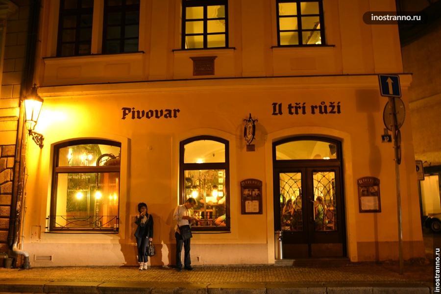 Ресторан в Праге у трех роз