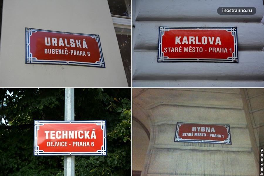 Названия улиц в Праге
