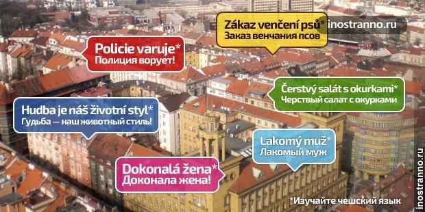 Курсы чешского языка