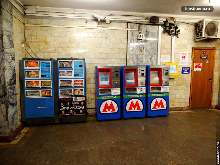 Автоматы по продаже билетов в метро Москвы