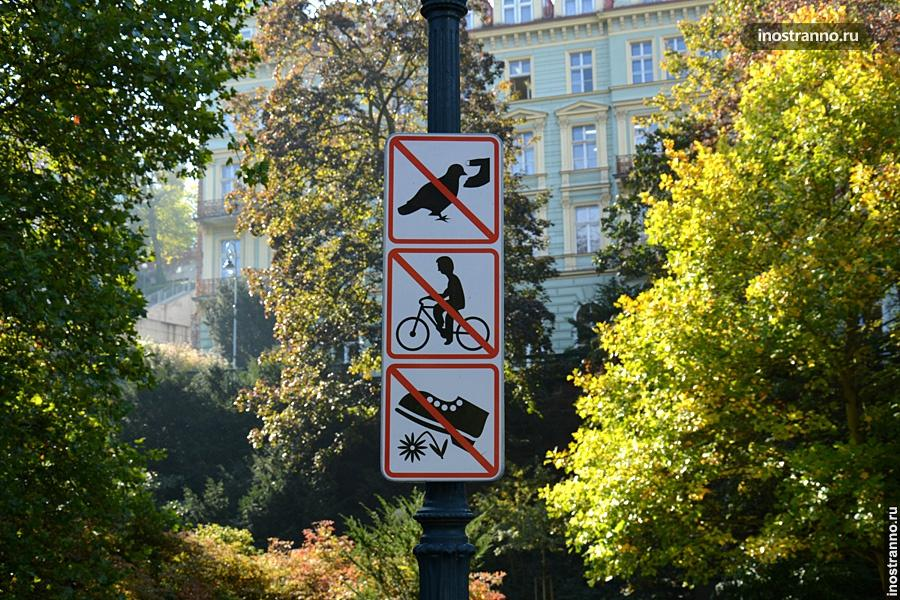 Таблички в парках Чехии
