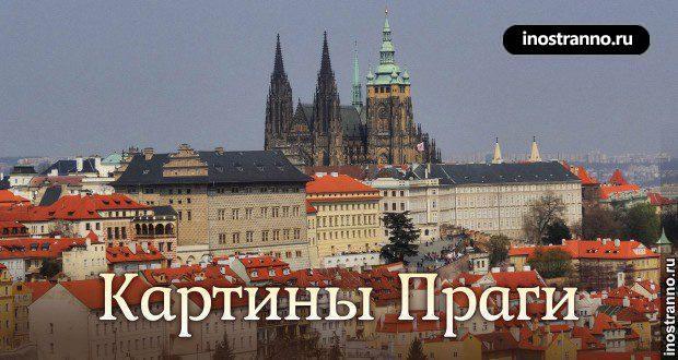 Картины Праги