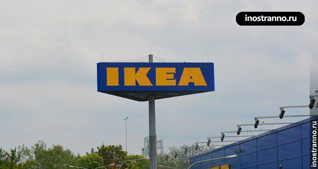 Магазин Икеа в Чехии