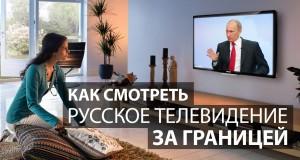 Как смотреть русское телевидение за границей