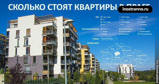 Сколько стоят квартиры в Праге