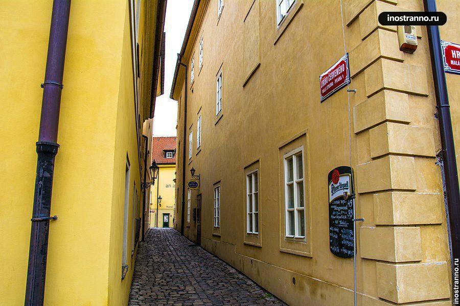 Самая короткая улица в Праге