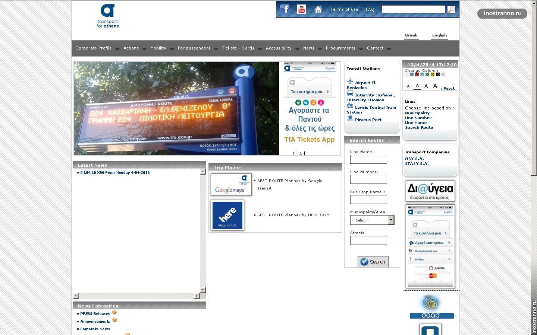 Официальный сайт общественного транспорта Афин