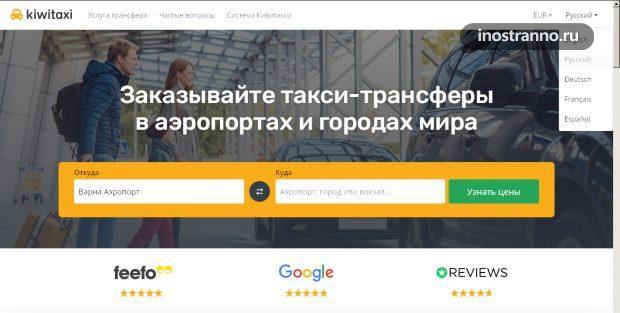 Партнерская программа такси трансферы