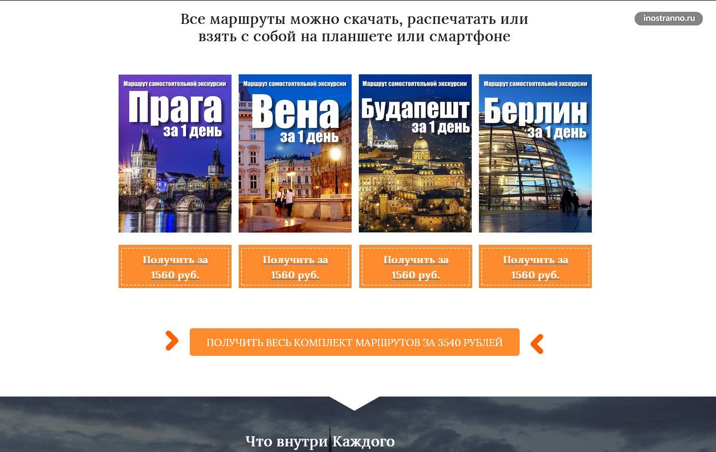Партнерская программа по продаже маршрутов по городам