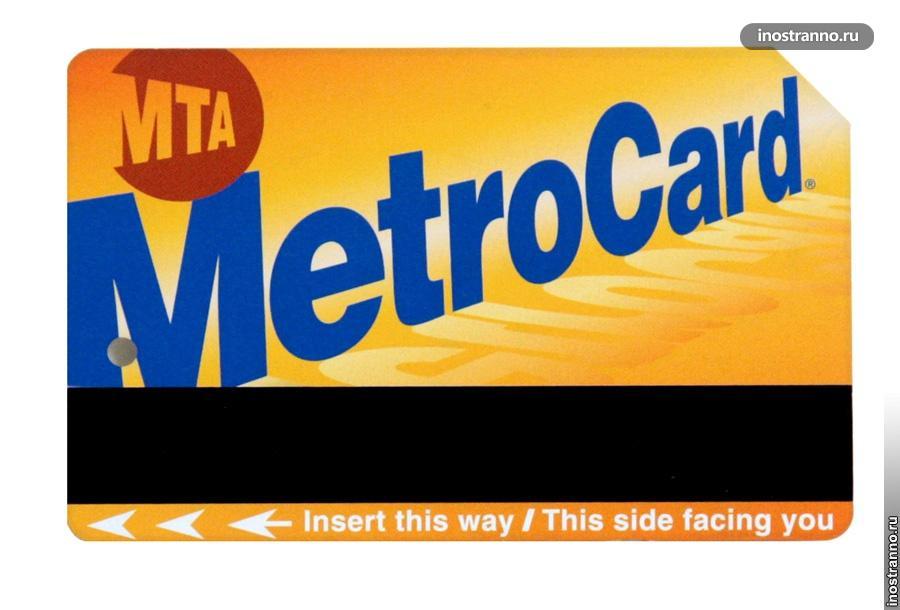 Билет на проезд в Нью-Йорке MetroCard