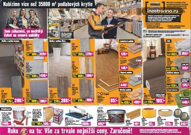 Магазин Hornbach в Праге