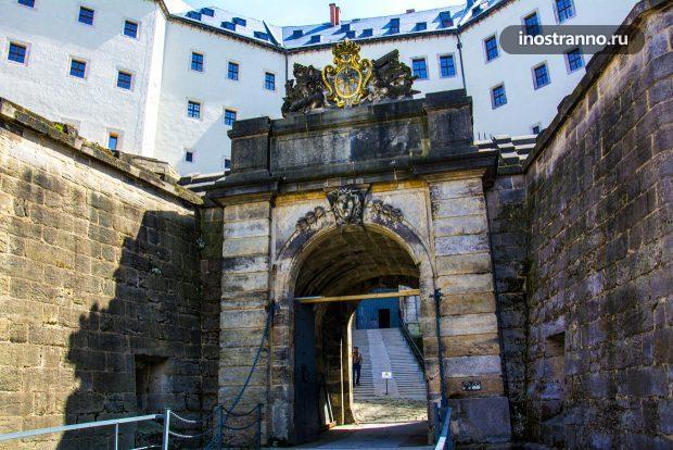 Вход в крепость Кёнигштайн