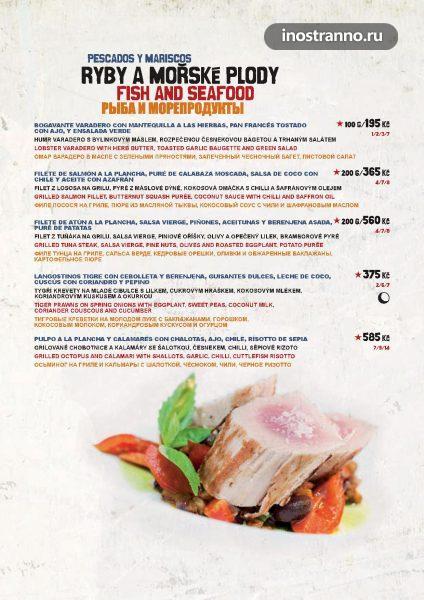 Цены в меню в ресторане