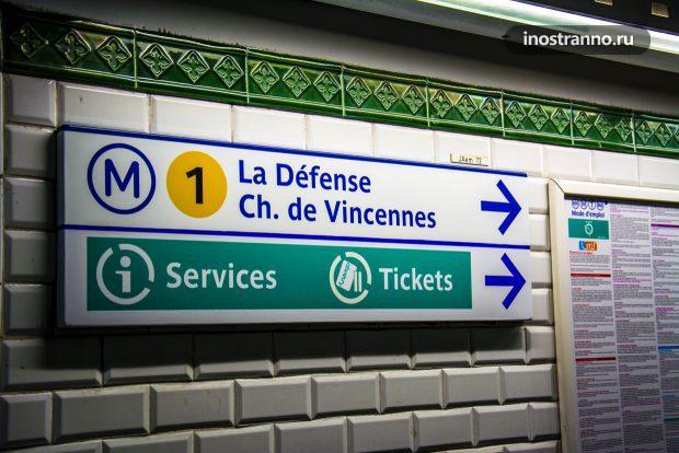 Указатель выхода в метро Парижа