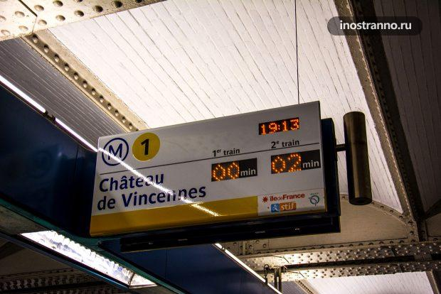 Табло времени в метро Парижа