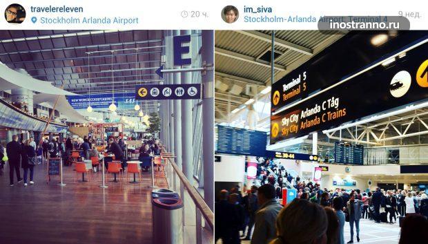 Терминал аэропорта Арланда в Стокгольме