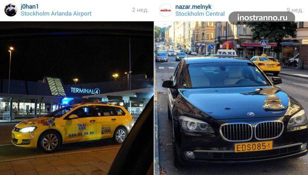 Такси в Стокгольме