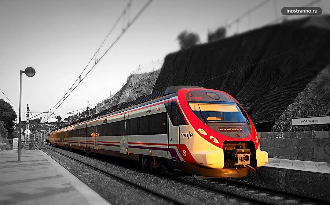 Поезд из аэропорта Малаги