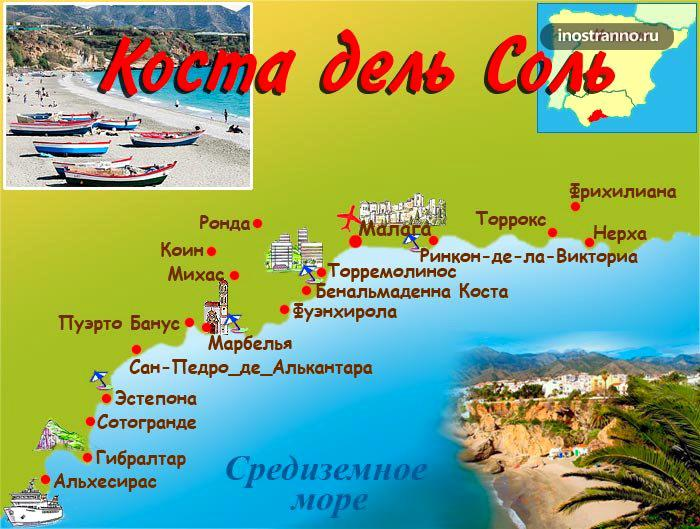 Карта Малаги и курортов Коста-дель-Соль