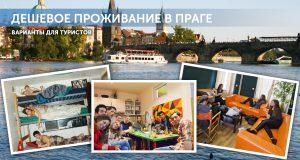 Дешевое или бесплатное проживание в Праге