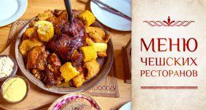 Обзор и перевод блюд в меню чешских ресторанов