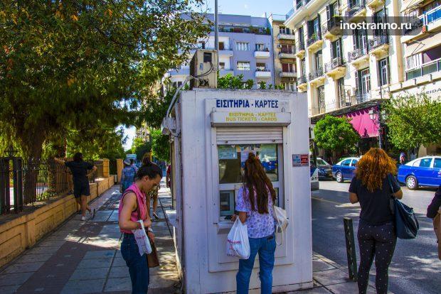 Покупка билета на автобус в Салониках