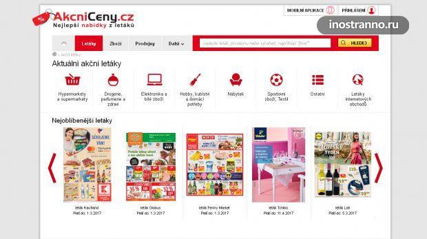 Единый сайт со скидками в Чехии