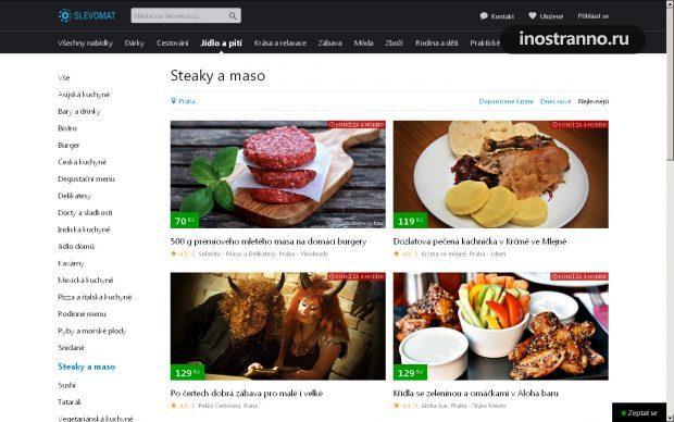 Сайт со скидками в Праге