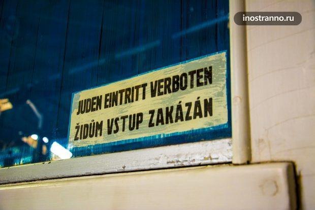 Табличка нет входа евреям