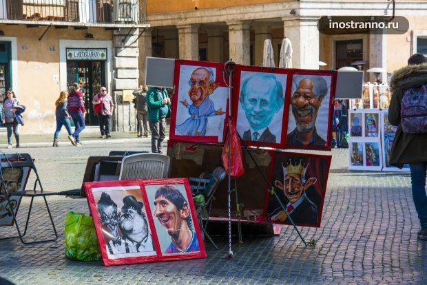 Шаржи и художники в Риме