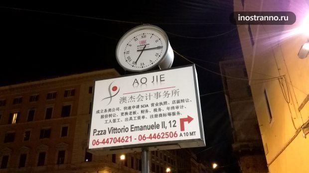 Часы и надписи на китайском в Риме