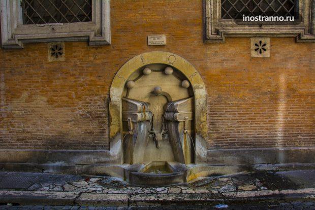 Фонтан Книг в Риме