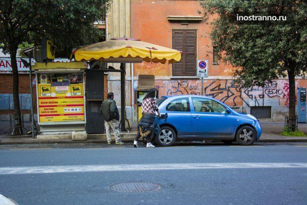 Заправочная станция в Риме