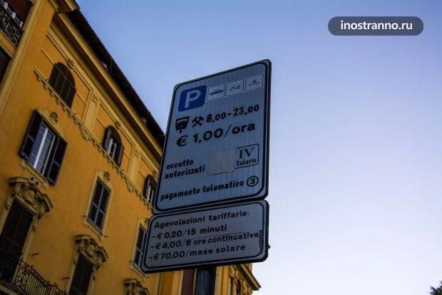 Стоимость парковки в Риме