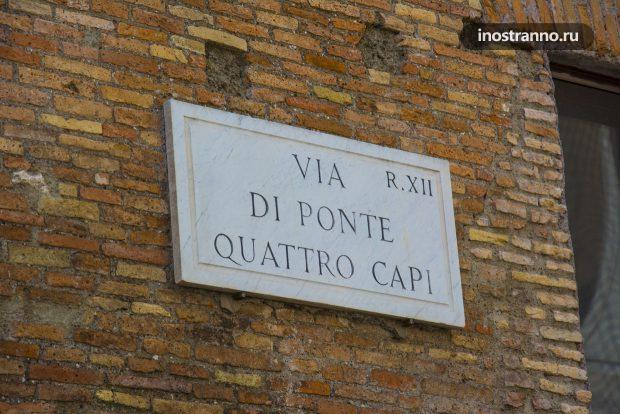 Табличка с названием улицы Рима