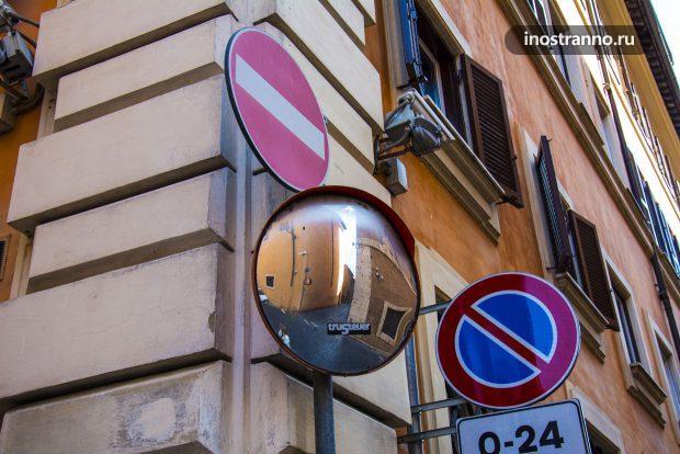 Дорожные знаки на доме в Риме