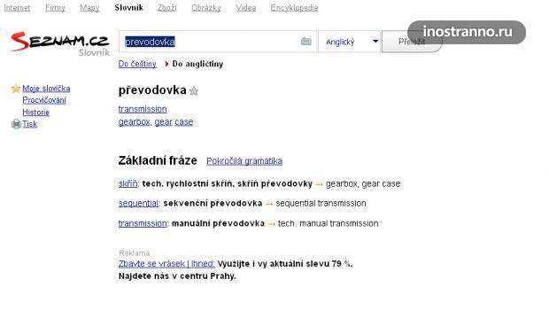 Чешский словарь