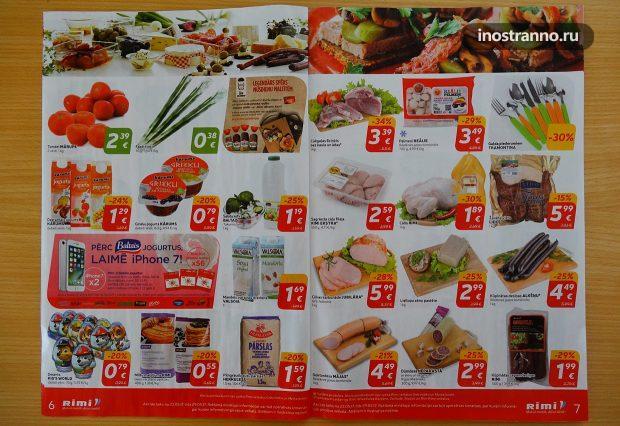 Цены на продукты в Латвии