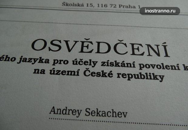 Сертификат о сдаче экзамена чешский язык