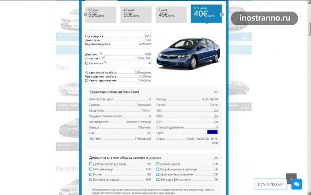 Аренда авто в Чехии условия проката