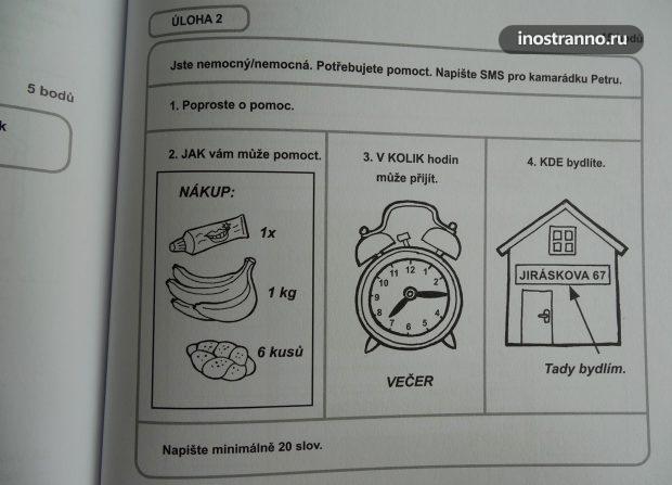 Письменная часть экзамена по чешскому языку